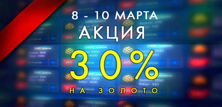 Акция на золото +30% 8-10 марта!