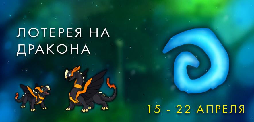Лотерея на дракона
