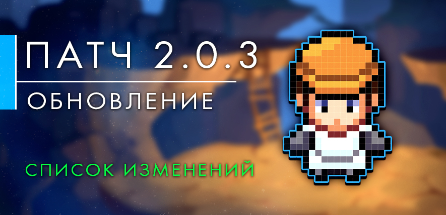 Обновление до версии 2.0.3