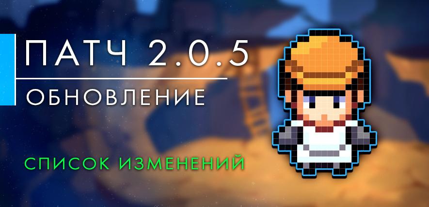 Обновление до версии 2.0.5