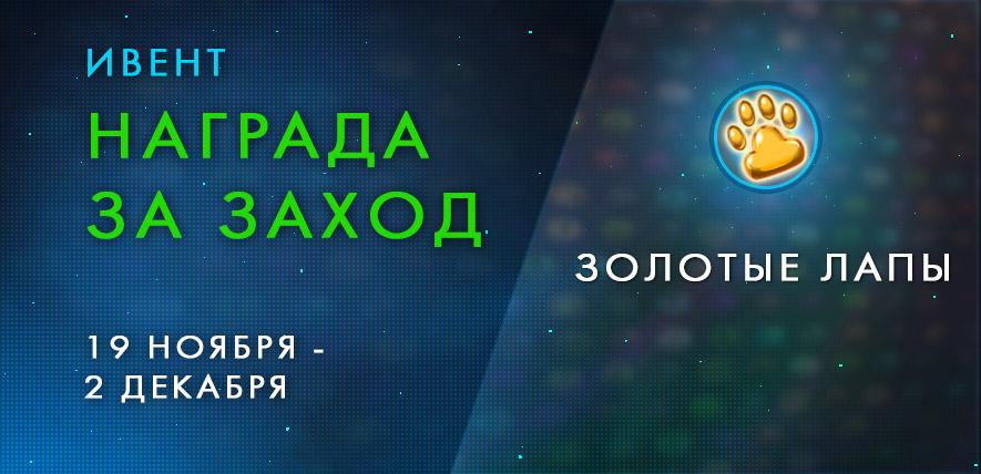 Осенняя награда за заход 19.11 - 2.12
