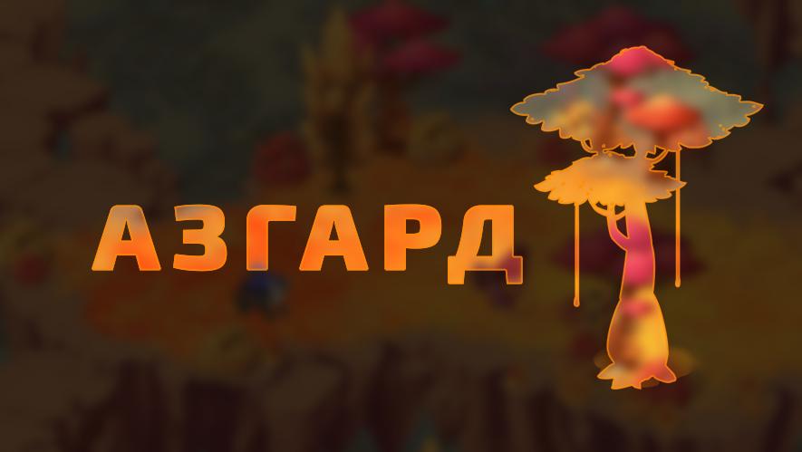 Обновление Город Богов - Азгард