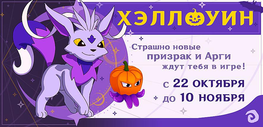 Ивент Хеллоуина 22.10.21 - 10.11.21