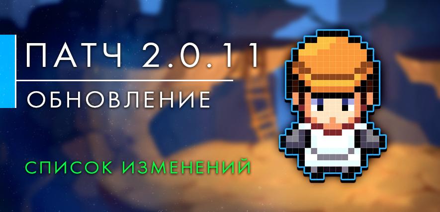 Обновление до версии 2.0.11