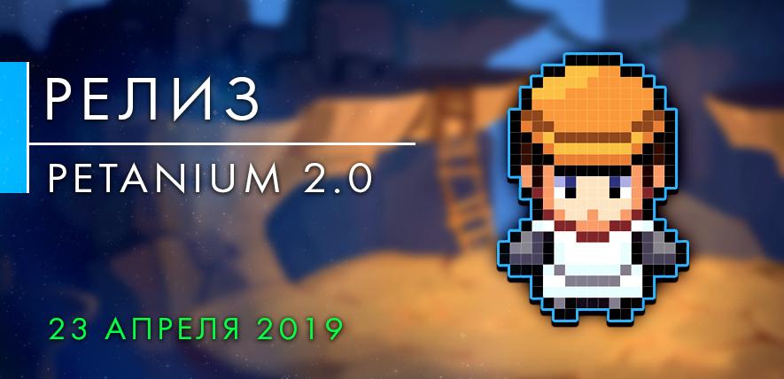 Релиз Petanium 2.0 состоится 23 апреля 2019!