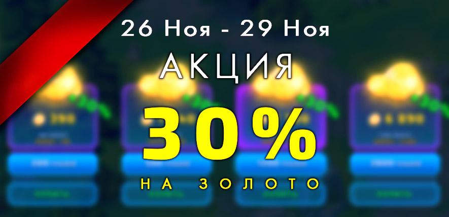 Акция на золото +30% 26 - 29 Ноября!