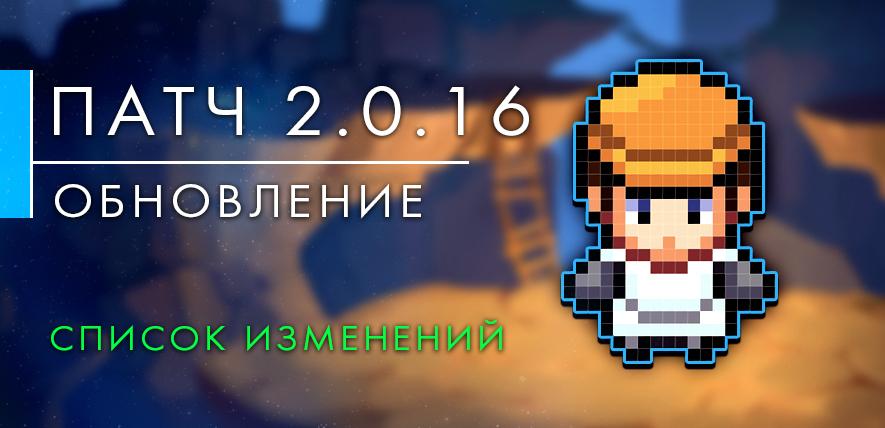 Обновление до версии 2.0.16