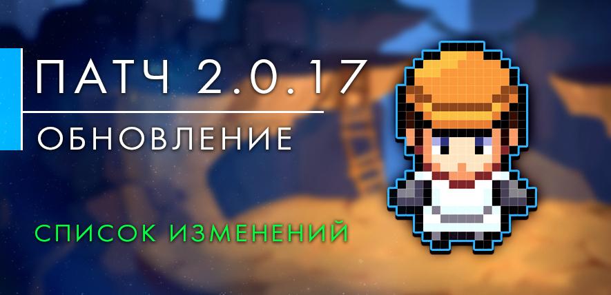 Обновление до версии 2.0.17