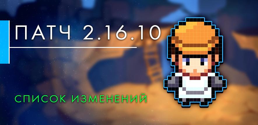 Обновление до версии 2.16.10