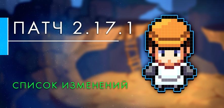 Обновление до версии 2.17.1