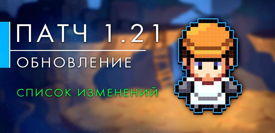 Обновление до версии 1.21