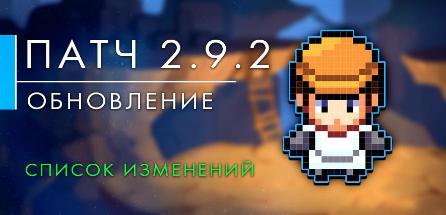 Обновление до версии 2.9.2