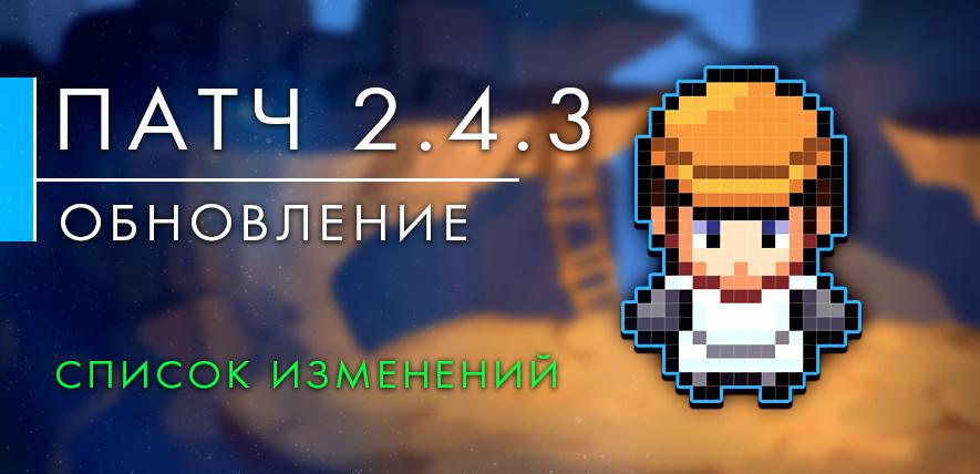 Обновление до версии 2.4.3