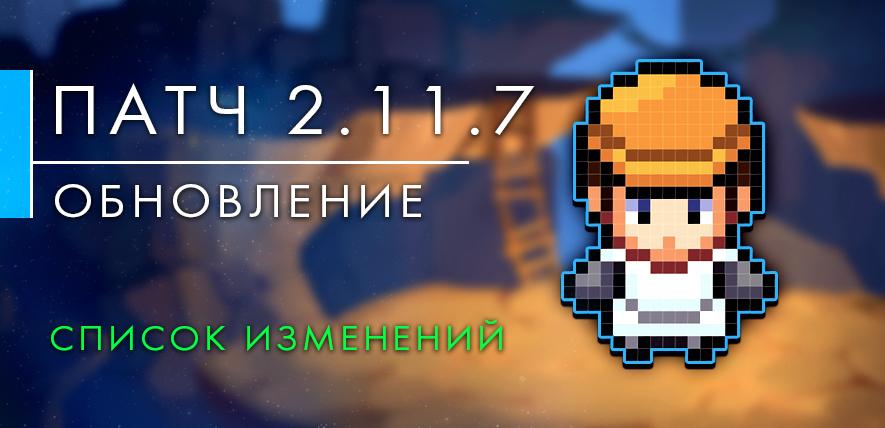 Обновление до версии 2.11.7