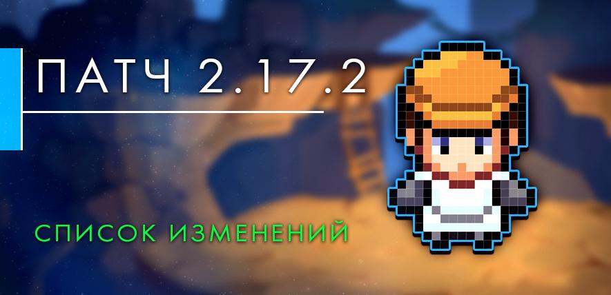 Обновление до версии 2.17.2