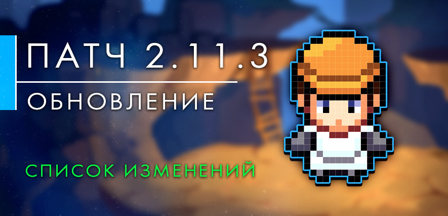 Обновление до версии 2.11.3