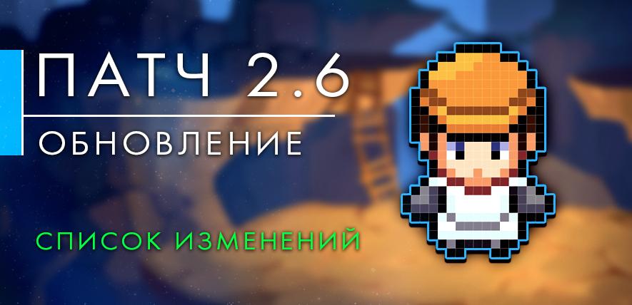 Обновление до версии 2.6