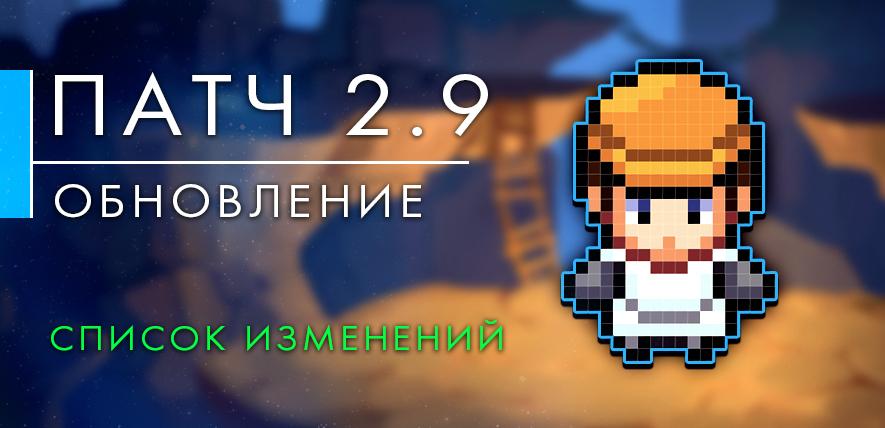 Обновление до версии 2.9