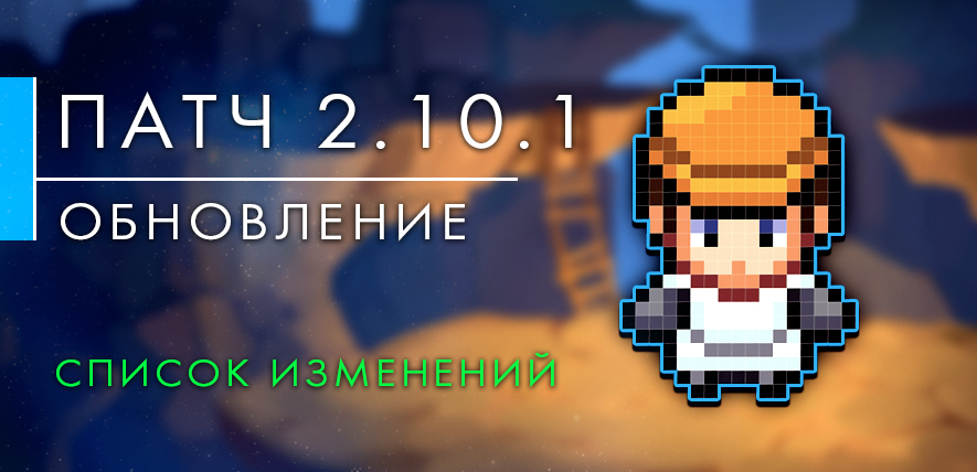 Обновление до версии 2.10.1