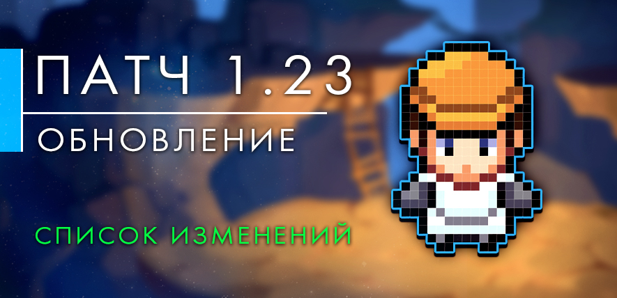 Обновление до версии 1.23 - Petanium